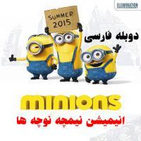 انیمیشن نیمچه نوچه ها-Minions 2015