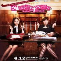 سریال ژاپنی بهشت خون آشام