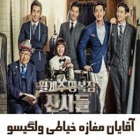 سریال کره ای آقایان مغازه خیاطی ولگیسو