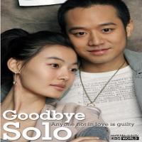سریال کره ای خداحافظ تنهایی