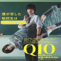 سریال ژاپنی Q10