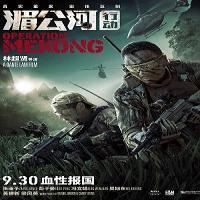 فیلم چینی Operation Mekong