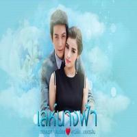 سریال تایلندی جادوی فرشته