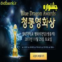 جشنواره 38th Blue Dragon Film Awards 2017