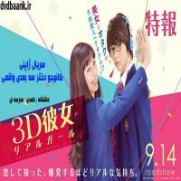 فیلم ژاپنی 3D Kanojo Real Girl