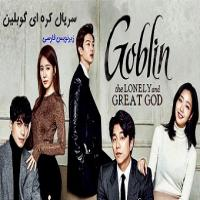سریال کره ای جن – Goblin
