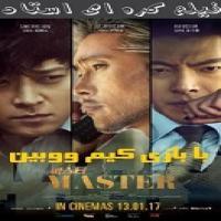 فیلم کره ای Master