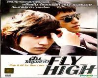 فیلم کره ای Fly High