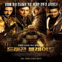فیلم چینی Dragon Blade 2015