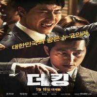 فیلم کره ای The King
