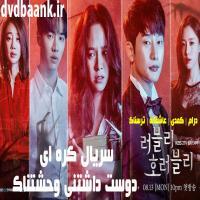 سریال کره ای دوست داشتنی وحشتناک