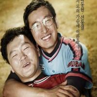 فیلم کره ای Perfect Game