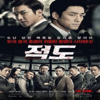 فیلم چینی HeLiOs 2015