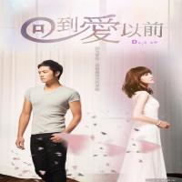 سریال تایوانی Deja Vu