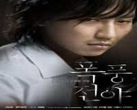 فیلم کره ای از دست رفته