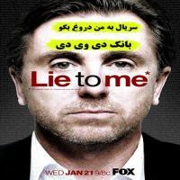 سریال Lie to Me سه فصل