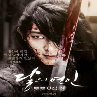 سریال کره ای عاشقان ماه
