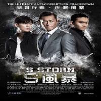 فیلم چینی S Storm
