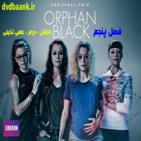 سریال Orphan Black پنج فصل (پایان فصل 5)