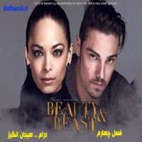 سریال Beauty and the Beast چهار فصل