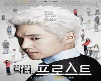 سریال کره ای دکتر فراست