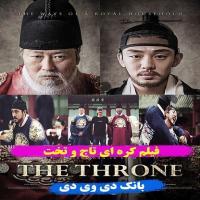 فیلم کره ای تاج و تخت 2015