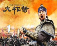 سریال شاه دائه جویونگ