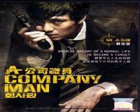 فیلم مرد کمپانی