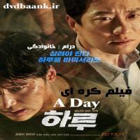 فیلم کره ای A Day