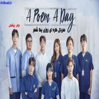 سریال کره ای روزی یک شعر