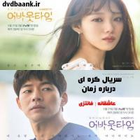 سریال کره ای درباره زمان