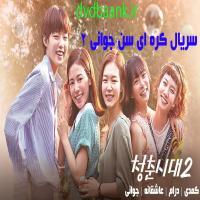 سریال کره ای سن جوانی 2