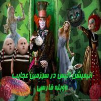 انیمیشن آلیس در سرزمین عجایب
