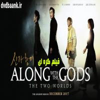 فیلم کره ای Along With the Gods The Two Worlds