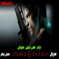 سریال altered Carbon فصل یک