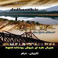 سریال کره ای خروش رودخانه آمنوک