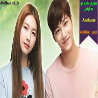 سریال کره ای به آرامی