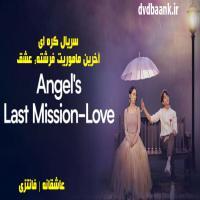 سریال کره ای آخرین ماموریت فرشته: عشق