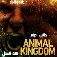 سریال Animal Kingdom سه فصل
