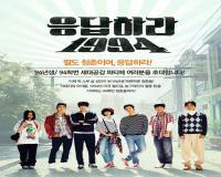 سریال کره ای پاسخ 1994