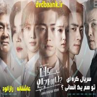 سریال کره ای تو هم یک انسانی ؟
