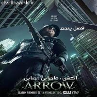 سریال Arrow پنج فصل (پایان فصل 5)