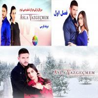 سریال ترکی هرگز تسلیم نمی شوم (دوبله فارسی)