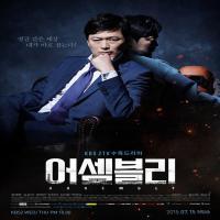 سریال کره ای مجلس – Assembly