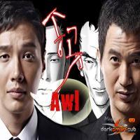 سریال کره ای پرچم – Awl
