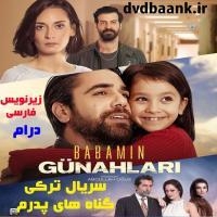 سریال ترکی گناه های پدرم