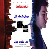 سریال کره ای بابل
