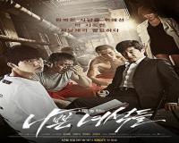 سریال کره ای پسران بد