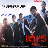 سریال کره ای پسران بد 2