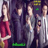 سریال کره ای دزد آقای دزد
